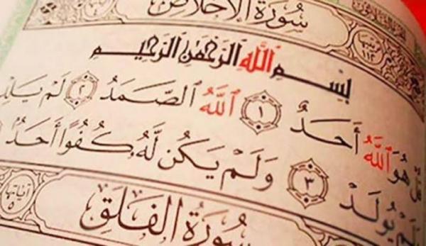 Kisah Sahabat Nabi SAW Rutin Membaca Surat Al Ikhlas dalam Tiap Sholat